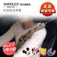 NAPOLEX车用安全带套 护肩套冬汽车内饰装饰保险带套可爱卡通加长