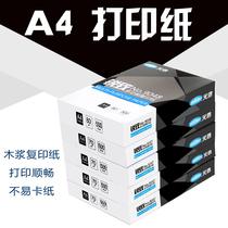 张500A5A4A3印刷纸复印纸60g