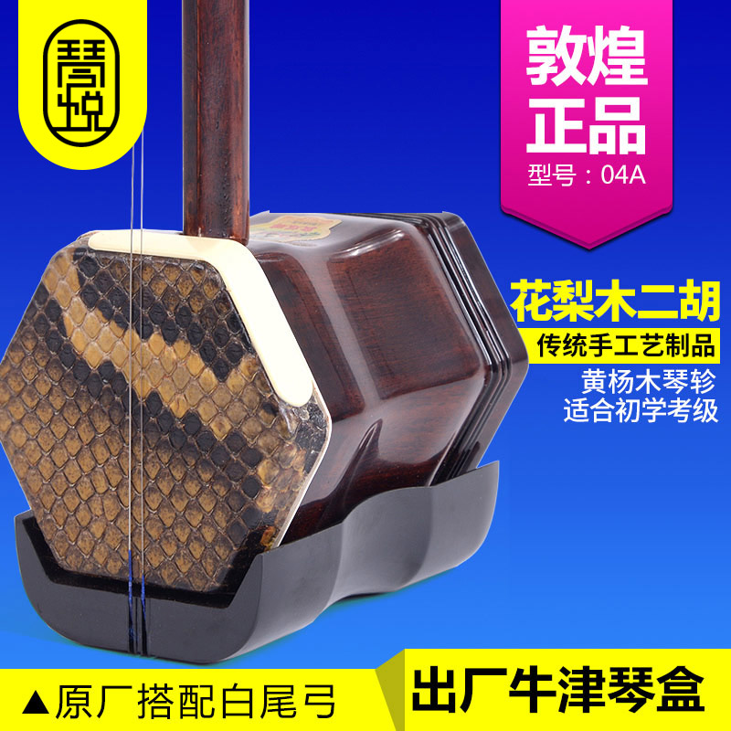 上海敦煌乐器