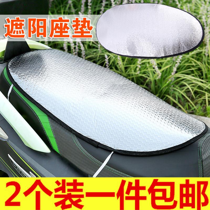 Подушки сидений мотоциклов Артикул 571717698322