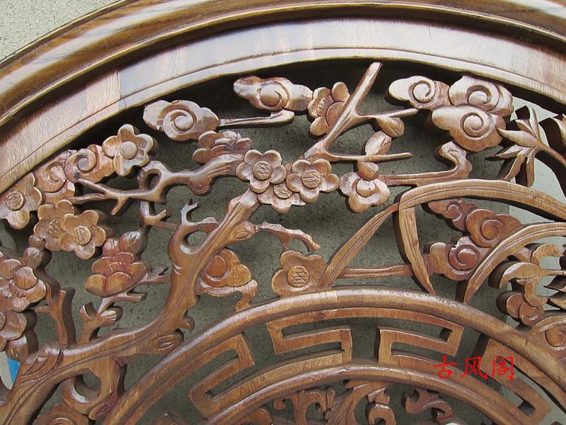 仿古木雕 梅兰竹菊 福 圆窗 隔断 玄关 挂件客厅中式实木装修