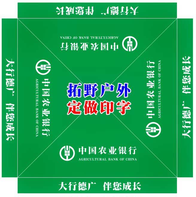 农行展业宣传四角雨篷3*3米绿色摆摊遮阳防雨帐篷印字伸缩广告棚