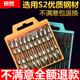 电动螺丝刀加长批头套装十字内六角风批披头强磁性手电钻高强度