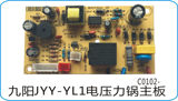 Jiuyang electric pressure cooker power supply board main board accessories JYY-40 50 60YL1/YL2/YS18 computer control