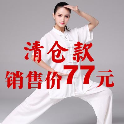 尽武太极服男士夏季短袖 新款中老年男中国风 清仓棉麻女练功服