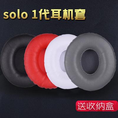 博音 魔音beats solo HD一代solo1.0耳機套皮耳罩海綿套棉墊配件哪個品牌好