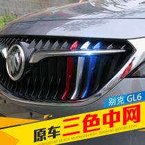 装饰改装GL8GL6别克中网三色条威朗凯越昂科威英朗君越君威昂科拉