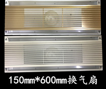 150*600mm Integrated Ceiling ventilation LED lamp ventilation fan styling strip 15*60 Grille Exhaust fan Module