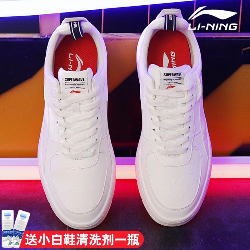 李宁鞋男板鞋白鞋运动休闲鞋小白鞋秋季2019新款空军一号休闲潮鞋