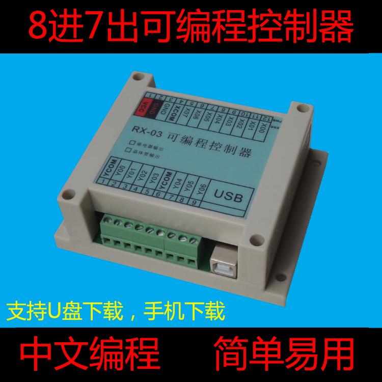 8进7出简易PLC 可编程控制器 时间/顺序继电器 气缸 电磁阀 安卓