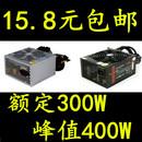 電源臺式機額定350w