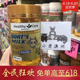 澳洲Healthy Care羊奶片香草味300片咀嚼片宝宝零食儿童全家补钙