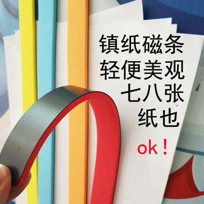 磁性贴白板磁力条彩色橡胶软磁条强磁扣黑板磁铁磁石压纸新品特惠