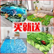 盛宇达 3D立体地毯儿童卡通图案地毯客厅茶几地毯宿舍满铺毯地垫