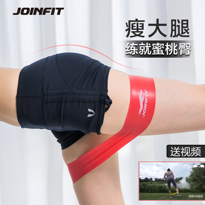 joinfit乳胶圈