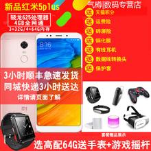 选加购小米18W快充 plus全面屏4G红米5官方正品 红米5 小米 64G送手环 当天发Xiaomi 当天发699元 手机6pro