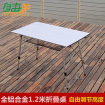 户外折叠桌椅便携式自驾游车载铝合金烧烤野餐桌子摆摊展业宣传桌