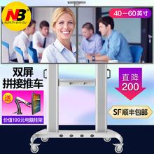NB 40-60寸双屏液晶电视支架视频会议推车双屏电视落地架移动支架