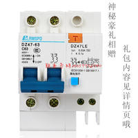 Leakage switch 2P63ADZ47LE bipolar 32A air switch with leakage protector household circuit breaker