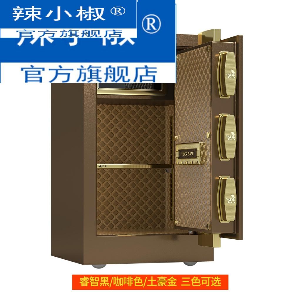 新品指纹保险柜 家用小型保险箱 智能WiFi监控防盗 45/60/70C