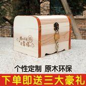 可刻字纸币硬币原木百宝箱木质存钱罐储蓄箱送男女友儿童生日礼物图片