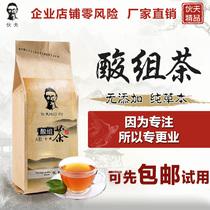 伙夫酸组茶菊苣栀子茶降葛根酸茶排酸茶淡竹清酸茶尿酸高茶正品