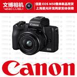 【新款现货】佳能EOS M50 微单相机 单机身 微单相机数码高清旅游
