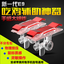 Eat chicken artifact assist shot button shooting control direction positioner Android Apple universal game controller