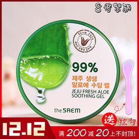 韩国正品The saem/得鲜济州岛99%芦荟凝胶面霜高保湿补水修护面膜