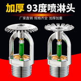 ZSTX-15 Fire Sprinkler 93 degrees spray sagging type nozzle 93 degrees spray kitchen copper nozzle