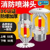 消防喷淋头下喷下垂型洒水喷头DN15 68度闭式喷头感温玻璃球上喷