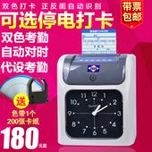 考勤机爱宝S 960打卡机纸卡考勤机打卡钟纸卡式员工上班签到机器