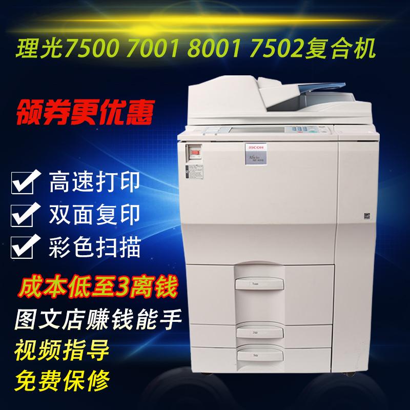 理光MP7502 7500 7001 8001 9001 9002 激光A3高速黑白复印一体机