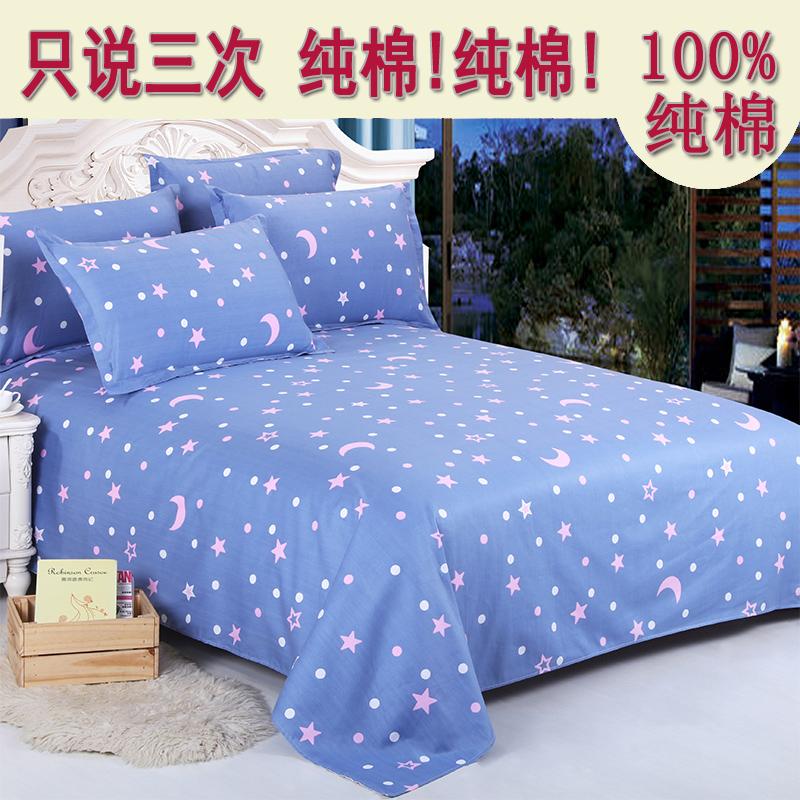 学生床单棉布斜纹