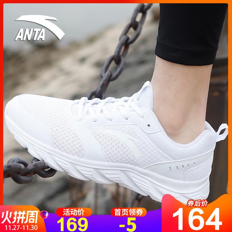 安踏运动鞋男鞋秋季网面透气2019新款纯白色跑步鞋学生休闲慢跑鞋