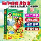 听鞠萍姐姐讲故事CD幼儿童经典早教故事光盘碟片宝宝童话故事正版
