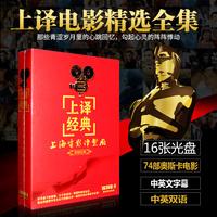 上海译制片厂经典译制片配音珍藏老电影合集DVD光盘碟片中英双语