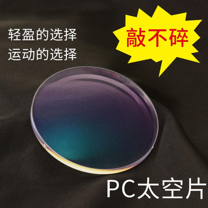 pc运动镜片
