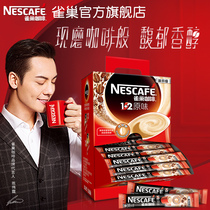 (flagship store) Nestle Coffee 1+2 Micro Grinding original three in one instant coffee powder 100 *15g