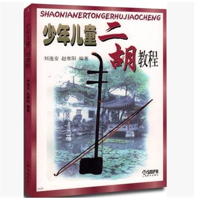 等著上海艺术音乐儿童儿童读物二胡少儿
