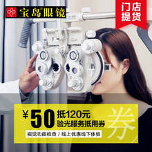 50 yuan to 120 optometry service vouchers visual function check glasses with glasses