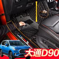 上汽大通d90汽车脚垫大通d90全包围丝圈专车专用脚垫大包围