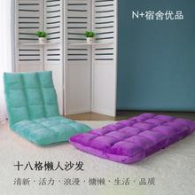 N家懒人沙发榻榻米宿舍神器单人沙发可折叠椅床上布艺沙发靠背椅