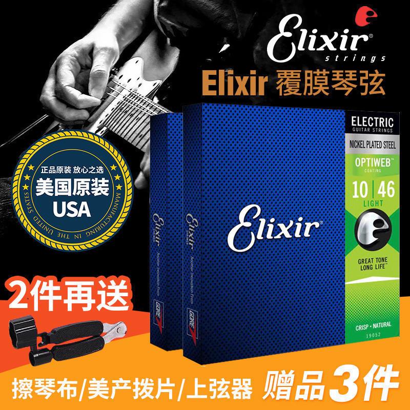 elixir電吉他琴弦