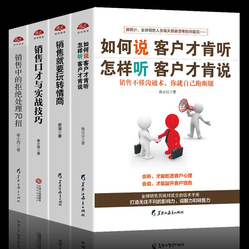 【4本】如何说客户才会听+销售就要玩转情商 房地产服装保险销售类书籍 畅销书排行榜 销售技巧 书籍练口才销售心理学
