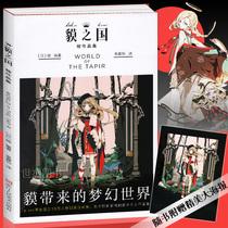 正版现货梦溪奇谈漫画版1+2+3+4套装书全套4册中国卡通漫画书6-7-8-9-10-11-12岁少儿故事连环画图书儿童文学动漫小说