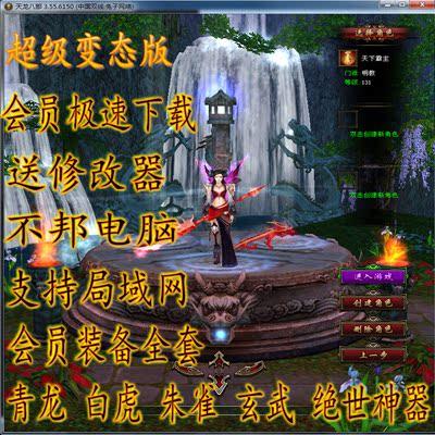 天龙八部单机3D游戏网络破解PC一键服务端变态转生版单机游戏