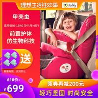 德国奇蒂KIDDY甲壳虫前置护体宝宝座椅汽车用儿童安全座椅9月-4岁