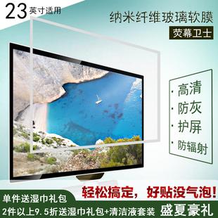 23英寸台式电脑显示器23.8液晶屏幕保护膜23.1高清防尘屏保23.6