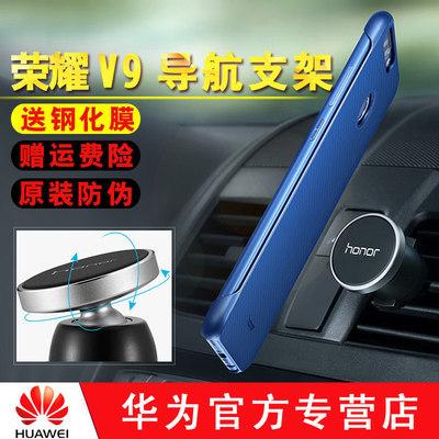 华为荣耀v9手机壳 原装v9车载导航手机支架后壳套件保护套磁吸式